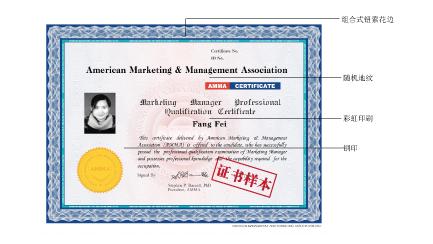 营销经理资格证书