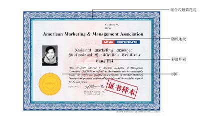 营销经理助理证书